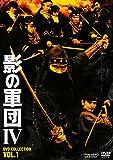 影の軍団4 DVD COLLECTION VOL.1[DVD]