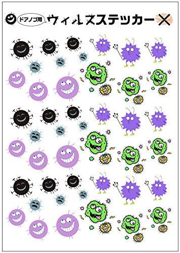 (オモティ)OmoT ドアノブウイルスステッカー A4 透明タイプ