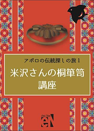How to manufacture KIRIDANSU Japanese traditon (scientia est potentia) (Japanese Edition)
