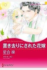 置き去りにされた花嫁 (ハーレクインコミックス) Kindle版