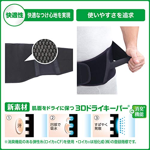 日本シグマックスメディエイドサポーターしっかりガード腰スタンダードLブラック男女兼用コルセット