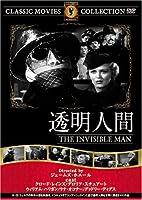 透明人間 [DVD] FRT-093