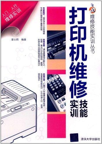 プリンター修理スキルのトレーニング(メンテナンススキルトレーニングシリーズ)