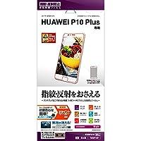 ラスタバナナ HUAWEI P10 Plus用指紋・反射防止フィルム T842P10P