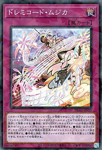ドレミコード・ムジカ パラレル 遊戯王 エンシェント・ガーディアンズ dbag-jp025