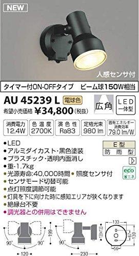 AU45239L 電球色LED人感センサ付ウトドアスポットライト(グリーン購入法適合製品)