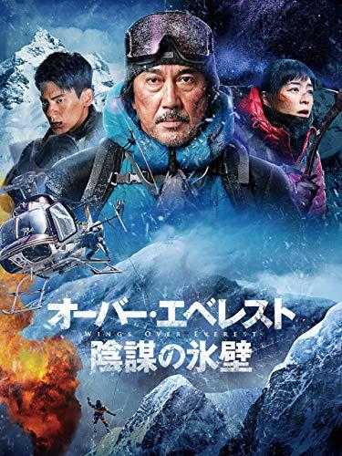 オーバー・エベレスト 陰謀の氷壁(字幕版)