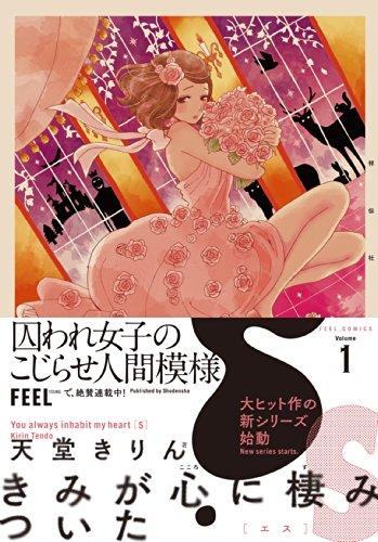 きみが心に棲みついたS 1 (Feelコミックス)