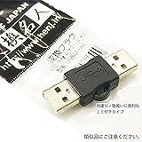 【3個セット】変換名人 USB中継 A(オス)-A(オス) USBAA-AA