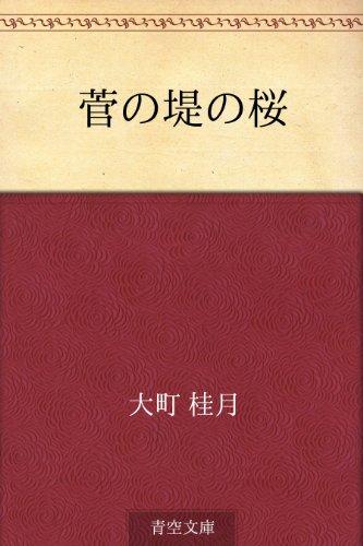 菅の堤の桜の詳細を見る