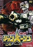 特捜ロボジャンパーソン VOL.4 [DVD]
