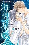 海神の花嫁 (3)