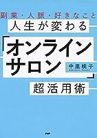 """""""副業・人脈・好きなこと"""