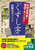 妖怪絵草紙と怪談で楽しく学ぶ! 「くずし字」 読解のポイント (コツがわかる本!)