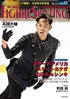ワールド・フィギュアスケート 83