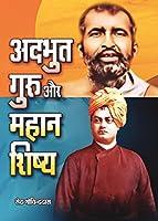 Adbhut Guru aur Mahan Shishy