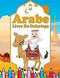 Arabe Livre De Coloriage: De Coloriage Islamique Animaux Pour Enfants De 4 à 8 Ans | Cadeau Aid Moubarak | Livre D'activités Pour Les Petits Musulmans | D'allah Cahier De Jeux Pour Le Ramadan