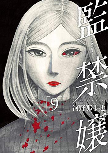 監禁嬢(9) (アクションコミックス)