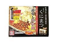 らーめん 広島汁なし坦々麺くにまつ 3食×2箱