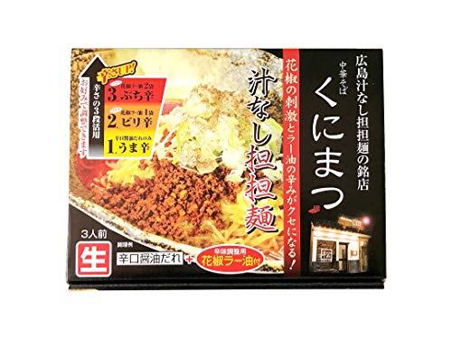 らーめん 広島汁なし坦々麺くにまつ 3食×1箱