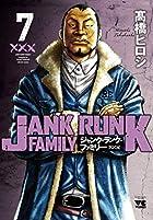 ジャンク・ランク・ファミリー 第07巻