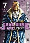 ジャンク・ランク・ファミリー 7 (7) (ヤングチャンピオンコミックス)