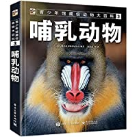 青少年馆藏级动物大百科 3 哺乳动物