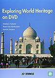DVDでめぐる世界遺産