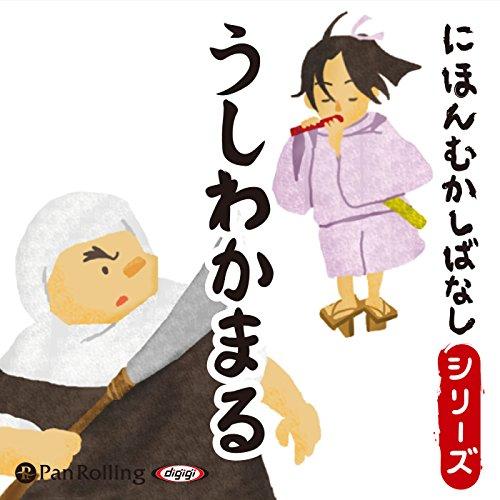 『うしわかまる』のカバーアート