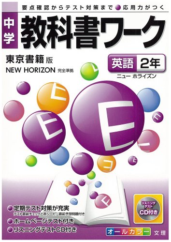中学教科書ワーク 東京書籍版 ニューホライズン 英語2年
