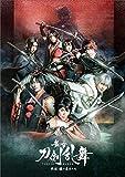 舞台『刀剣乱舞』維伝 朧の志士たち[Blu-ray/ブルーレイ]