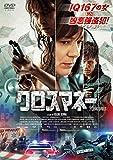 クロスマネー[DVD]