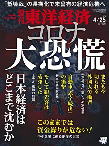 週刊東洋経済 2020年4/25号 [雑誌](コロナ大恐慌 日本経済はどこまで沈むか)