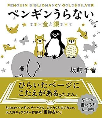 ペンギンうらない 金と銀(すみれ書房)