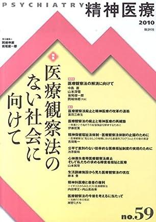 Tokushū iryō kansatsuhō no nai shakai ni mukete