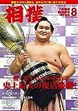 相撲 2020年 08 月号 7月場所総決算号 - 「相撲」編集部