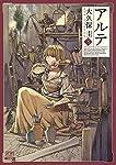 アルテ (3) (ゼノンコミックス)