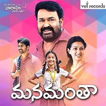 Manamantha (Original Motion Picture Soundtrack)