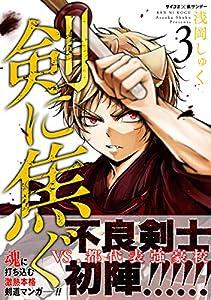 剣に焦ぐ(3) (サイコミ×裏少年サンデーコミックス)