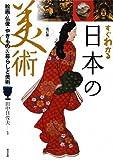 すぐわかる日本の美術 改訂版―絵画・仏像・やきもの&暮らしと美術