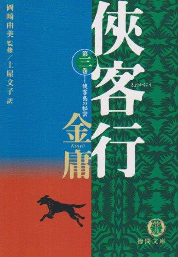 侠客行〈3〉侠客島の秘密―金庸武侠小説集 (徳間文庫)