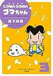 COMA GOMA ゴマちゃん(3) (アクションコミックス)