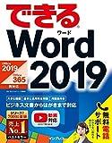 (無料電話サポート付)できるWord 2019 Office 2019/Office 365両対応 (できるシリーズ)