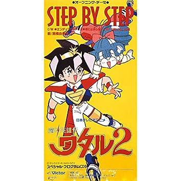 「魔神英雄伝ワタル2」オープニングテーマ Step by Step
