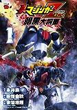 真マジンガーZERO vs暗黒大将軍 1 (チャンピオンREDコミックス)