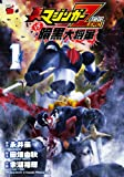Shin Mazinger ZERO VS the Great General of Darkness #1 (Champion RED Comics) [Japanese Edition]