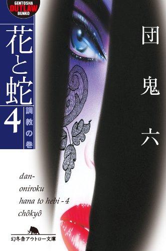 花と蛇4 調教の巻 (幻冬舎アウトロー文庫)