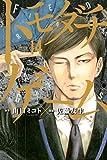 トモダチゲーム(14) (週刊少年マガジンコミックス)