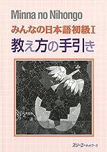 みんなの日本語初級1 教え方の手引き