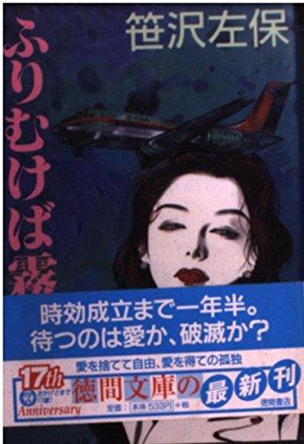 ふりむけば霧 (徳間文庫)